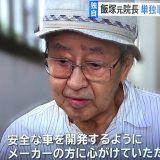 動ナビ|上級国民・飯塚幸三…