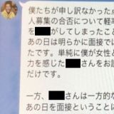 動ナビ|【文春砲】ZOZO前澤…