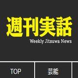 動ナビ|【悲報】WJN(週刊実…