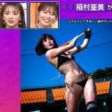 稲村亜美、おっぱいゴルフで肉弾アタックwww2ch「まさに肉食系www」「女性から迫るのかよwww」