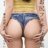 日本を代表する尻ドル4人の写真集発売でお尻フェチ歓喜!