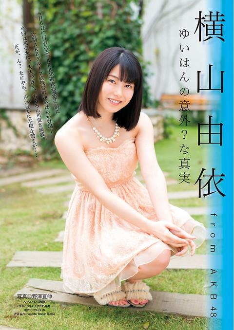 AKB48 ゆいはん 横山由依 画像011