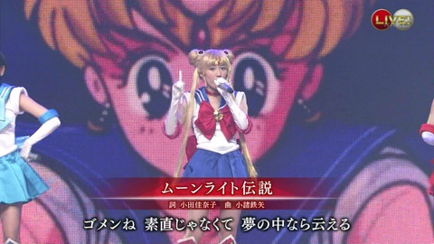 第66回紅白歌合戦 アニメ紅白 AKB48 セーラームーンコスプレ画像019