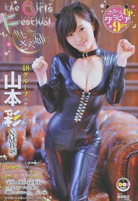 山本彩 おっぱい画像09