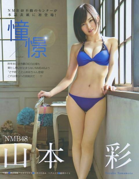 山本彩 おっぱい画像11