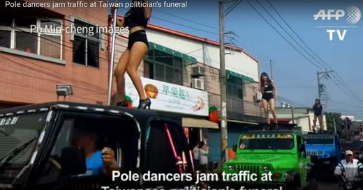 台湾 葬式 ポールダンス パレード 画像05