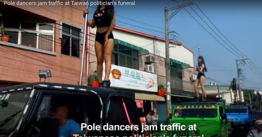 台湾 葬式 ポールダンス パレード 画像07