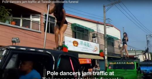 台湾 葬式 ポールダンス パレード 画像09