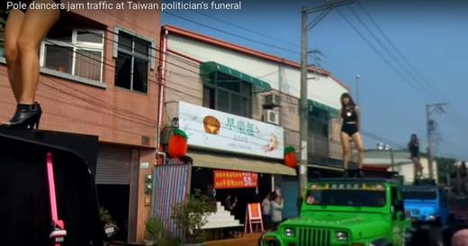 台湾 葬式 ポールダンス パレード 画像11