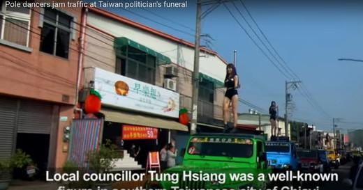 台湾 葬式 ポールダンス パレード 画像13