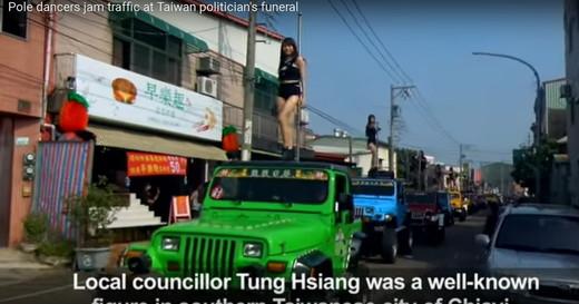 台湾 葬式 ポールダンス パレード 画像14