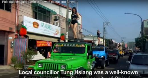台湾 葬式 ポールダンス パレード 画像15
