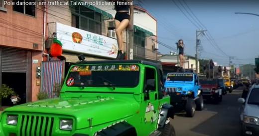 台湾 葬式 ポールダンス パレード 画像18