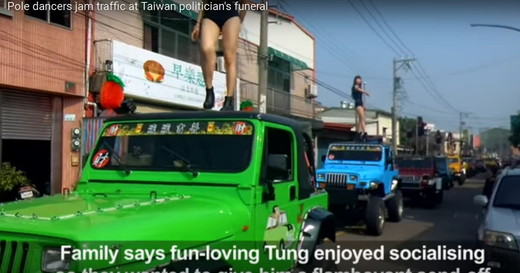 台湾 葬式 ポールダンス パレード 画像19