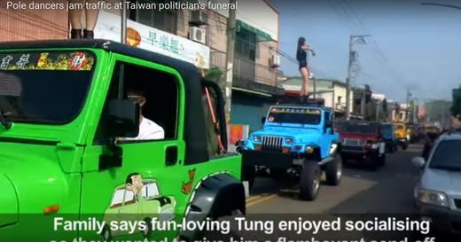 台湾 葬式 ポールダンス パレード 画像21