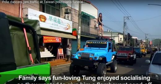 台湾 葬式 ポールダンス パレード 画像22