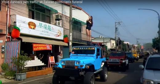 台湾 葬式 ポールダンス パレード 画像23