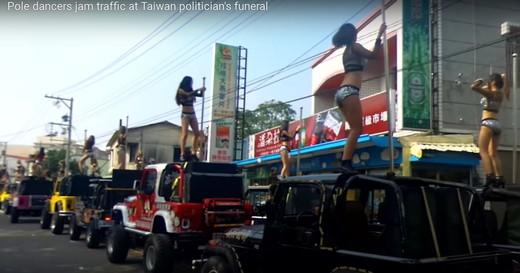 台湾 葬式 ポールダンス パレード 画像24