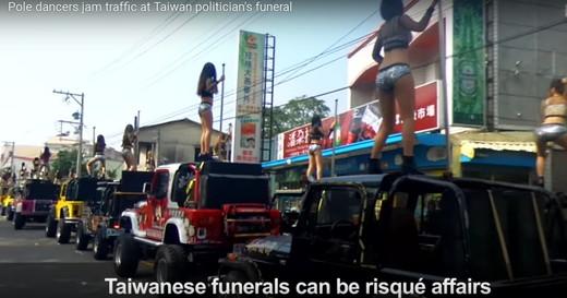 台湾 葬式 ポールダンス パレード 画像27