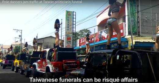 台湾 葬式 ポールダンス パレード 画像28