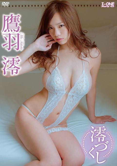 鷹羽澪 爆乳おっぱい エロ画像004