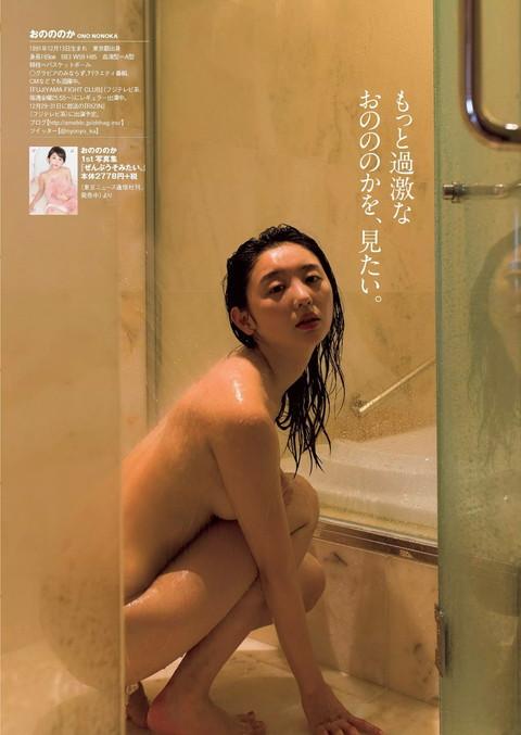 おのののか 全裸 ヌード画像004