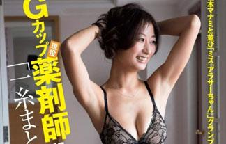 Gカップ薬剤師松村加南子のグラビアがセクシー熟女感満載で即シコ過ぎるwwww【画像13枚】