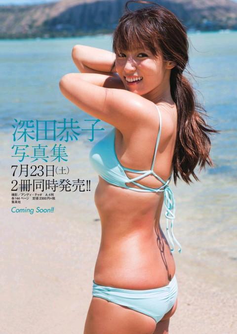 深田恭子 最近のエロ画像19