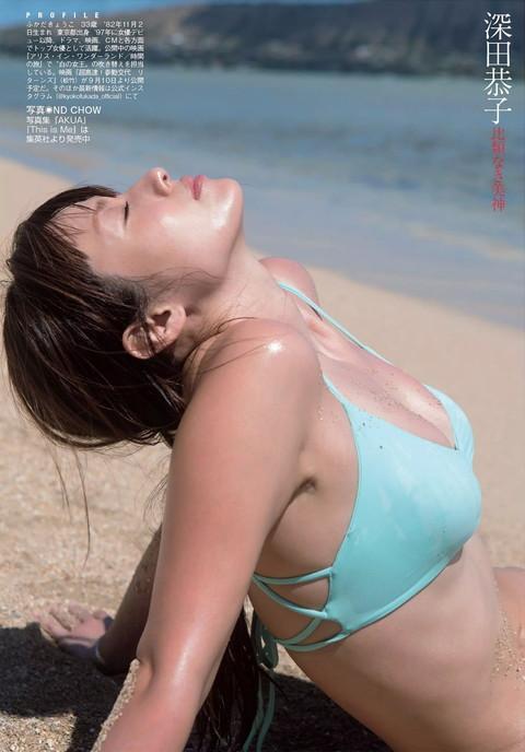 深田恭子 最近のエロ画像29