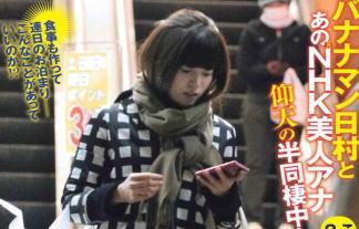 (写真あり)バナナマン日村熱愛発覚wwwwwwこれが、日村が連日、SEXしてるモデルアナウンサーだwwwwww