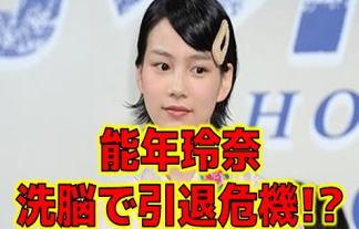 (悲報)能年玲奈、引退へ…洗脳で頭がおかしくなった女優の末路…