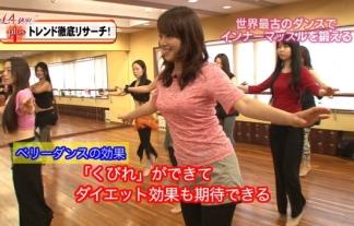 (アナウンサー)鷲見玲奈アナがベリーダンスで着衣美巨乳お乳ぷるんぷるんwwwwww(TVキャプ写真)