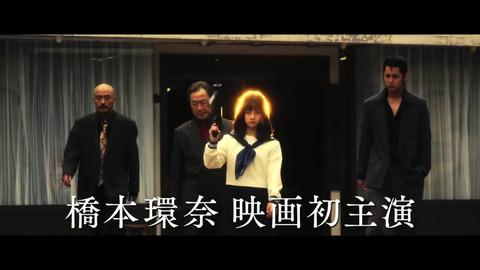 橋本環奈 セーラー服と機関銃 画像025