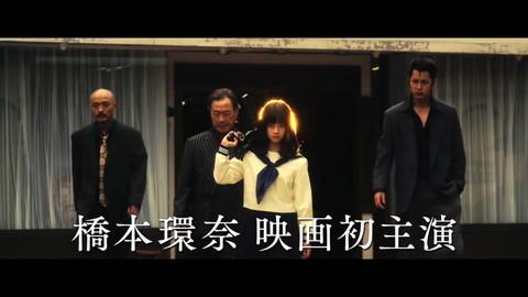 橋本環奈 セーラー服と機関銃 画像026