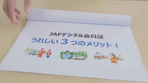 橋本マナミ JAF CM エロキャプ画像002
