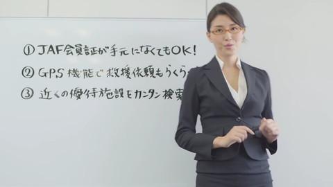 橋本マナミ JAF CM エロキャプ画像010