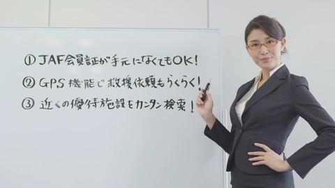 橋本マナミ JAF CM エロキャプ画像011