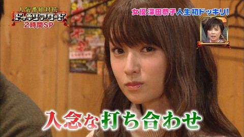 深田恭子 セーター着衣巨乳おっぱいキャプ画像004