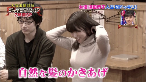 深田恭子 セーター着衣巨乳おっぱいキャプ画像020
