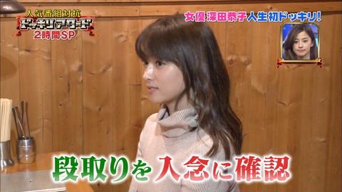 深田恭子 セーター着衣巨乳おっぱいキャプ画像029