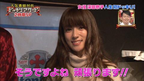 深田恭子 セーター着衣巨乳おっぱいキャプ画像037