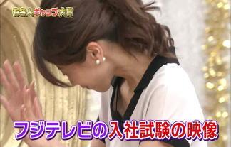 (放送事故)加藤綾子アナ(30)の黒いブラジャーが完全に映っている…(※写真たっぷり)