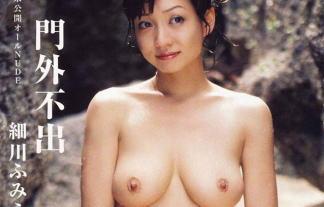 (アイドルぬーど)細川ふみえ・伝説のフルぬーど写真たっぷり☆⇒こんなに枚数あったのか☆衝撃の54枚
