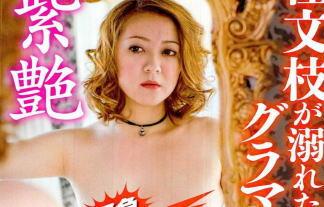(アイドルぬーど)桂文枝のウワキ相手・紫艶(38)衝撃のリベンジぬーど☆最新裸写真を披露wwwwwwww