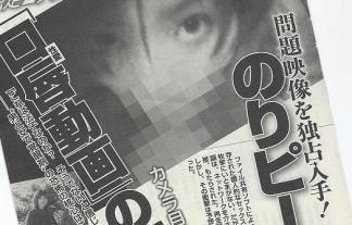 (流出写真)酒井法子のフェラチオムービー像&股間刺青Σ(゚д゚)⇒こんなの雑誌に載ったのかよ…ヒイィ… 写真17枚