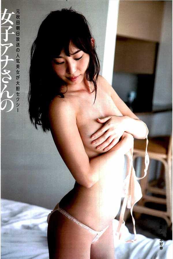 女子アナ・塩地美澄 (33)の手ぶらヌード!Gカップを自ら揉みしだいているwwww(画像53枚)