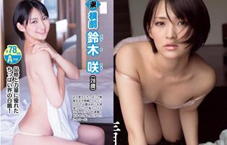 モデルグラドル鈴木咲、ちっぱい番付で横綱に☆これが頂点を極めた小さい乳wwwwww(写真27枚)