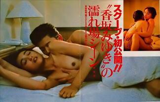 (女優ぬーど)香坂みゆきのフルぬーど濡れ場…大物女優がお乳丸出しでここまで過激に… 写真17枚