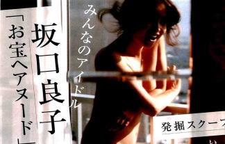 坂口杏里の母親☆坂口良子のフルぬーどグラビアキタ━━━━(゚∀゚)━━━━☆☆☆☆ 写真26枚