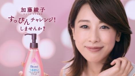 加藤綾子すっぴんCM画像02